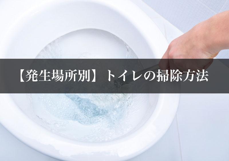臭いの発生源別のトイレ掃除方法