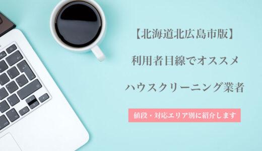 北海道北広島市のハウスクリーニング業者を比較|安い・口コミ評価のいいおすすめ業者を厳選