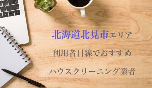 北海道北見市のハウスクリーニング業者を比較|安い・口コミ評価のいいおすすめ業者を厳選