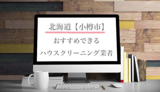 北海道小樽市のハウスクリーニング業者を比較|安い・口コミ評価のいいおすすめ業者を厳選