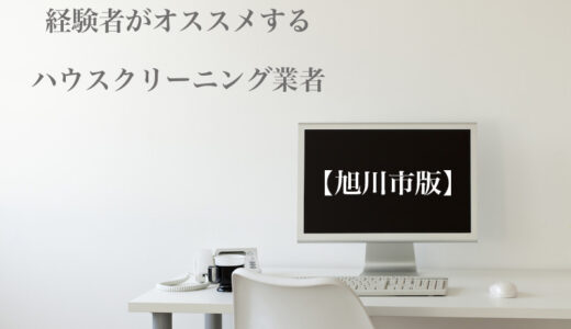 北海道旭川市のハウスクリーニング業者を比較|安い・口コミ評価のいいおすすめ業者を厳選