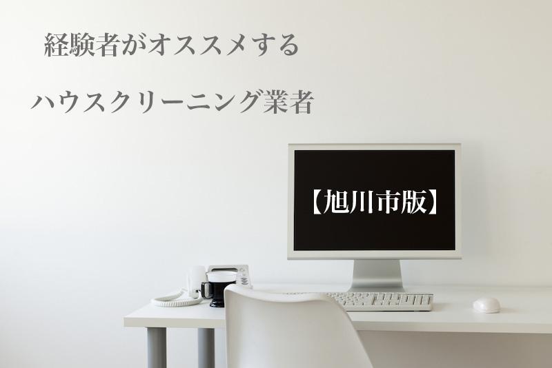 北海道旭川市のおすすめハウスクリーニング業者