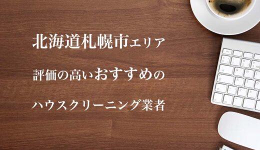 北海道札幌市のハウスクリーニング業者を比較|安い・口コミ評価のいいおすすめ業者を厳選