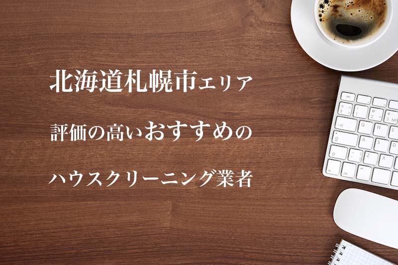 北海道札幌市でおすすめのハウスクリーニング業者