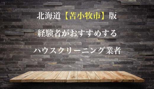 北海道苫小牧市のハウスクリーニング業者を比較|安い・口コミ評価のいいおすすめ業者を厳選