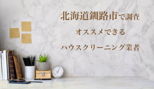 北海道釧路市のハウスクリーニング業者を比較|安い・口コミ評価のいいおすすめ業者を厳選