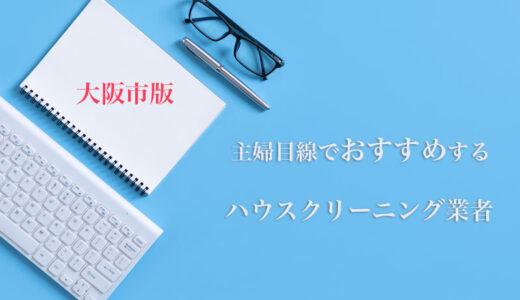 大阪市のおすすめハウスクリーニング業者