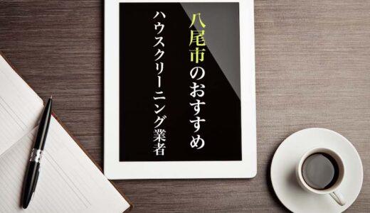 大阪府八尾市のハウスクリーニング業者を比較|安い・口コミ評価のいいおすすめ業者を厳選