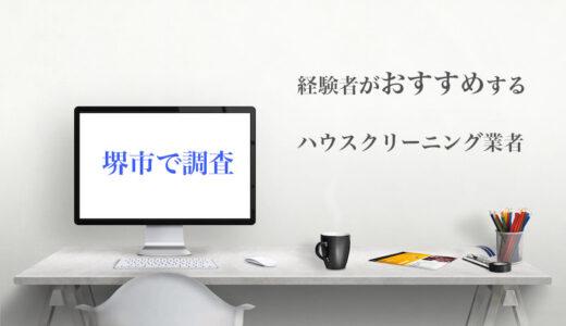 大阪府堺市のハウスクリーニング業者を比較|安い・口コミ評価のいいおすすめ業者を厳選