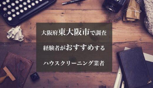 大阪府東大阪市のハウスクリーニング業者を比較|安い・口コミ評価のいいおすすめ業者を厳選