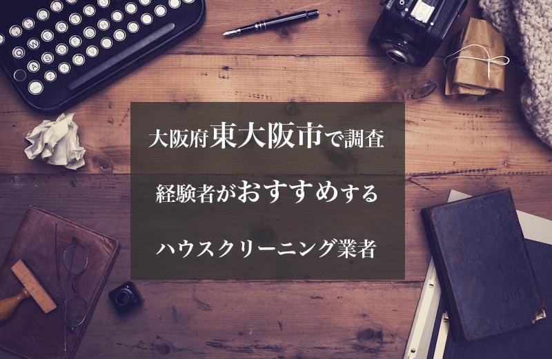 大阪府東大阪市でおすすめのハウスクリーニング業者