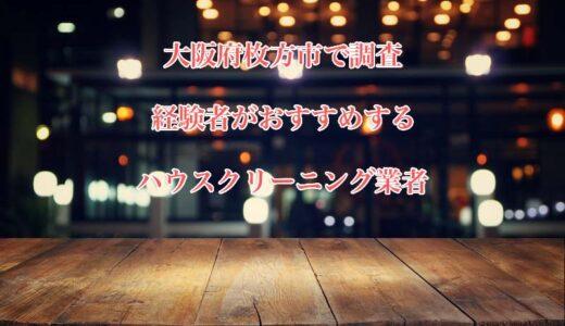 大阪府枚方市でおすすめのハウスクリーニング業者