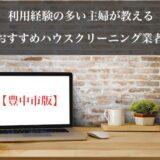 大阪府豊中市のおすすめハウスクリーニング業者