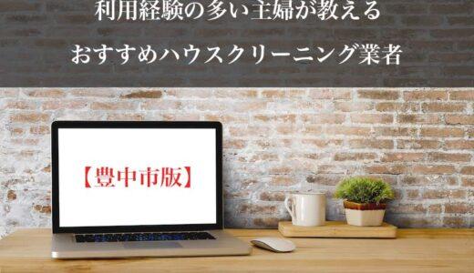 大阪府豊中市のハウスクリーニング業者を比較|安い・口コミ評価のいいおすすめ業者を厳選