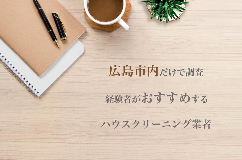 広島市のおすすめハウスクリーニング業者