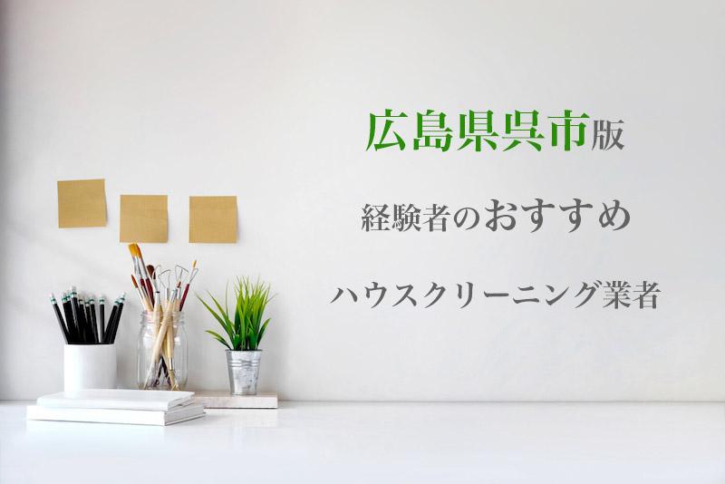 広島県呉市のおすすめハウスクリーニング業者