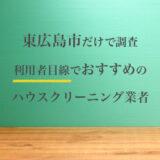 広島県東広島市でおすすめのハウスクリーニング業者