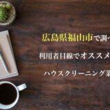 広島県福山市のおすすめハウスクリーニング業者