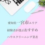 愛知県一宮市のおすすめハウスクリーニング業者