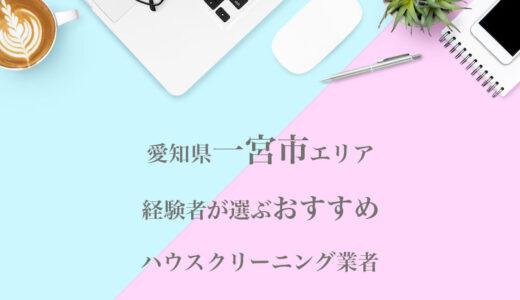 愛知県一宮市のハウスクリーニング業者を比較|安い・口コミ評価のいいおすすめ業者を厳選