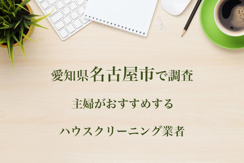愛知県名古屋市のおすすめハウスクリーニング業者