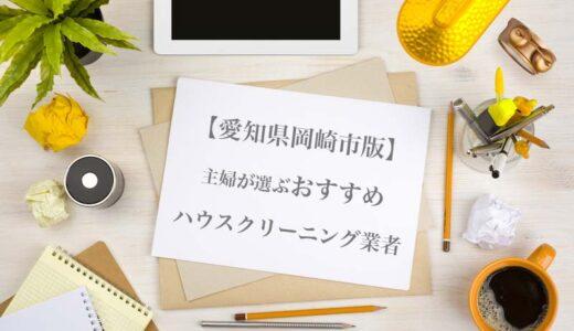 愛知県岡崎市のハウスクリーニング業者を比較|安い・口コミ評価のいいおすすめ業者を厳選