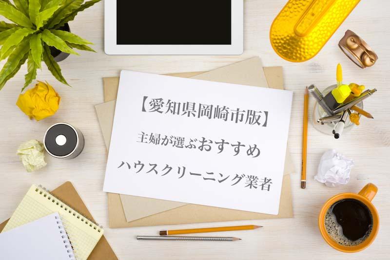 愛知県岡崎市のおすすめハウスクリーニング業者