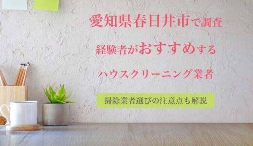 愛知県春日井市のハウスクリーニング業者を比較|安い・口コミ評価のいいおすすめ業者を厳選