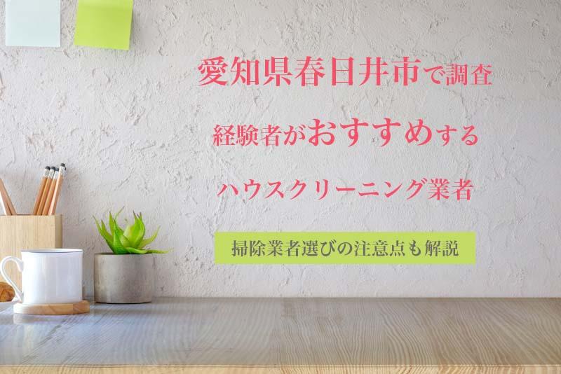 愛知県春日井市でおすすめのハウスクリーニング業者