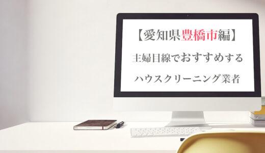 愛知県豊橋市のハウスクリーニング業者を比較|安い・口コミ評価のいいおすすめ業者を厳選