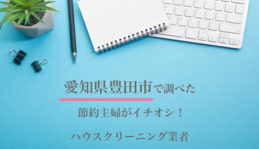 愛知県豊田市のハウスクリーニング業者を比較|安い・口コミ評価のいいおすすめ業者を厳選