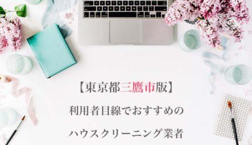 東京都三鷹市のハウスクリーニング業者を比較|安い・口コミ評価のいいおすすめ業者を厳選