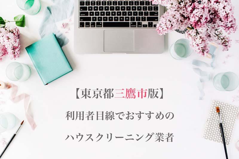 東京都三鷹市でおすすめのハウスクリーニング業者