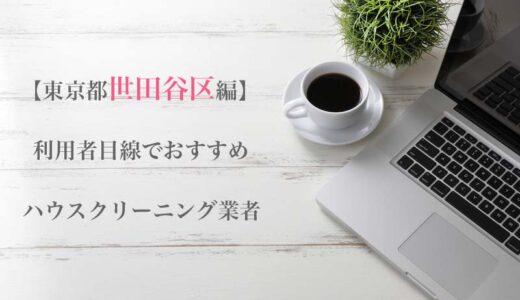東京都世田谷区のハウスクリーニング業者を比較|安い・口コミ評価のいいおすすめ業者を厳選