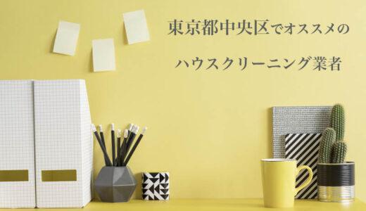 東京都中央区でおすすめのハウスクリーニング業者