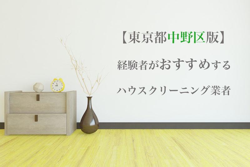 東京都中野区でおすすめのハウスクリーニング業者