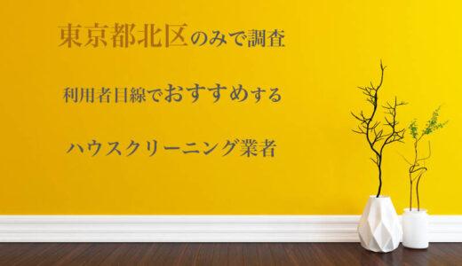 東京都北区のハウスクリーニング業者を比較|安い・口コミ評価のいいおすすめ業者を厳選