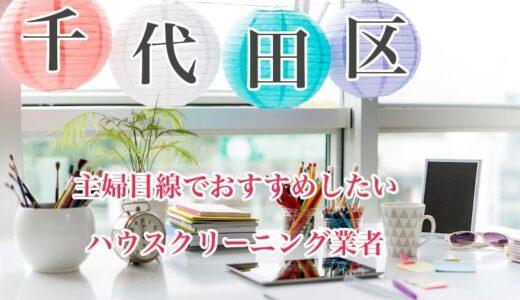 東京都千代田区でおすすめのハウスクリーニング業者
