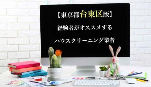 東京都台東区のハウスクリーニング業者を比較|安い・口コミ評価のいいおすすめ業者を厳選