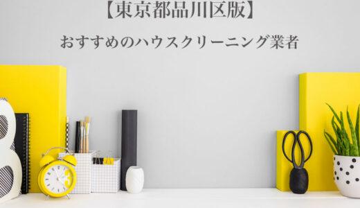 東京都品川区のおすすめハウスクリーニング業者