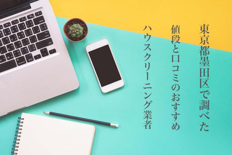 東京都墨田区のおすすめハウスクリーニング業者