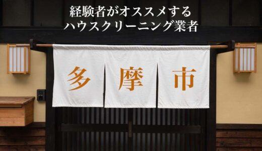 東京都多摩市のハウスクリーニング業者を比較|安い・口コミ評価のいいおすすめ業者を厳選