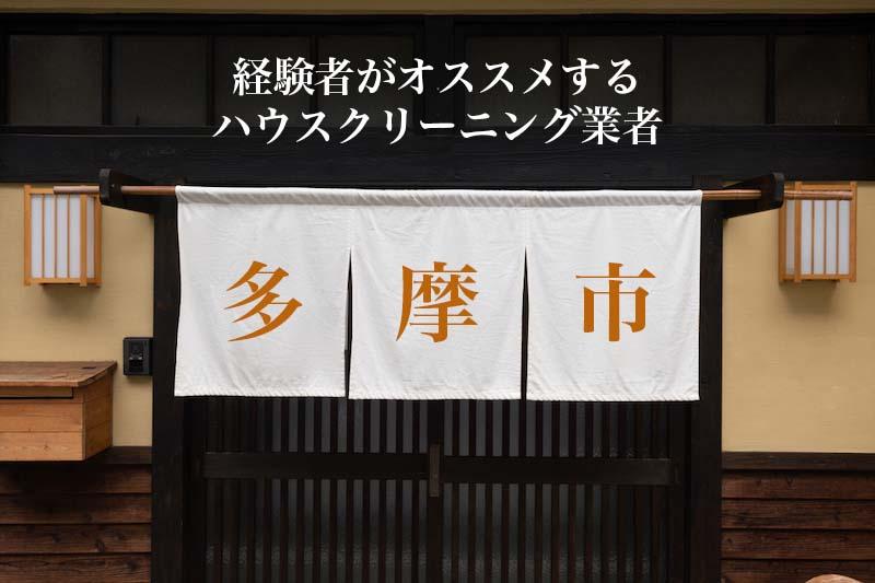 東京都多摩市のおすすめハウスクリーニング業者