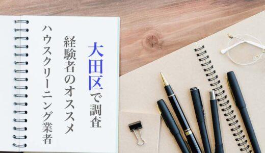 東京都大田区のハウスクリーニング業者を比較|安い・口コミ評価のいいおすすめ業者を厳選