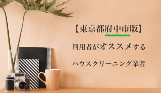 東京都府中市のハウスクリーニング業者を比較|安い・口コミ評価のいいおすすめ業者を厳選