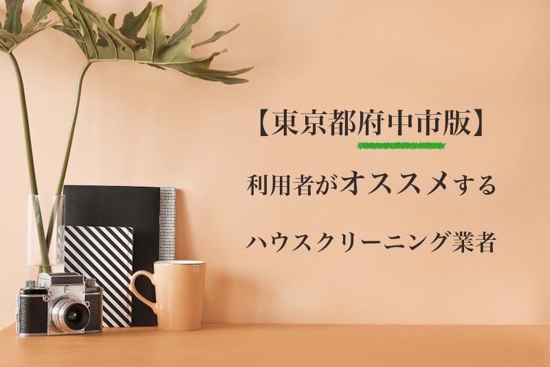 東京都府中市でおすすめのハウスクリーニング業者