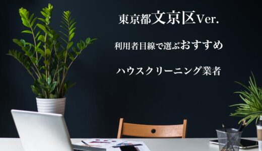 東京都文京区でおすすめのハウスクリーニング業者