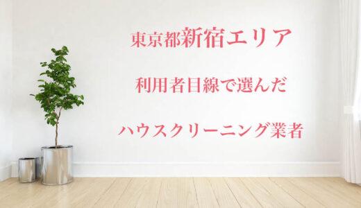 東京都新宿区でおすすめのハウスクリーニング業者