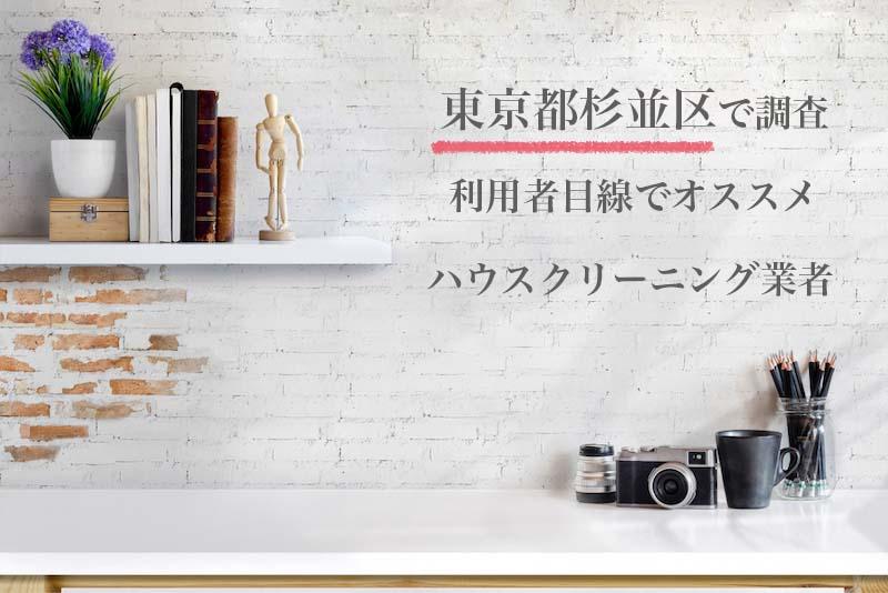 東京都杉並区のおすすめハウスクリーニング業者