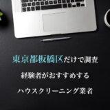 東京都板橋区のおすすめハウスクリーニング業者
